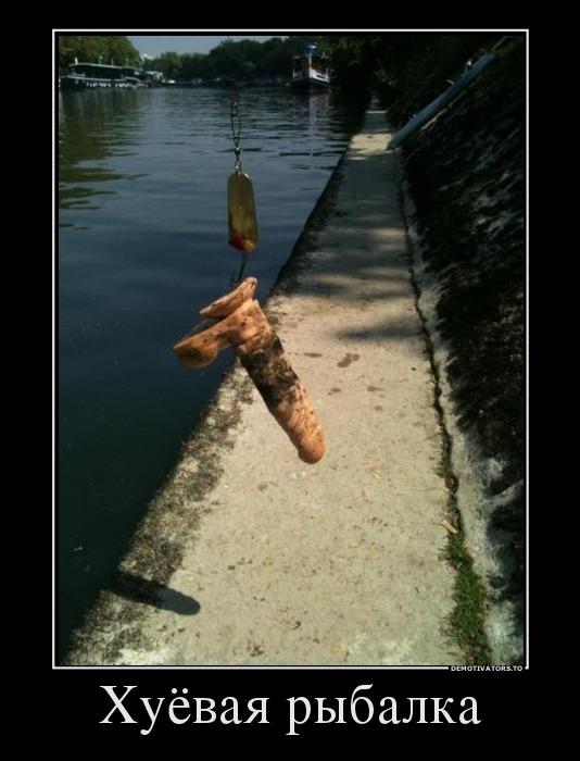 Приколы про рыбалку не клюет